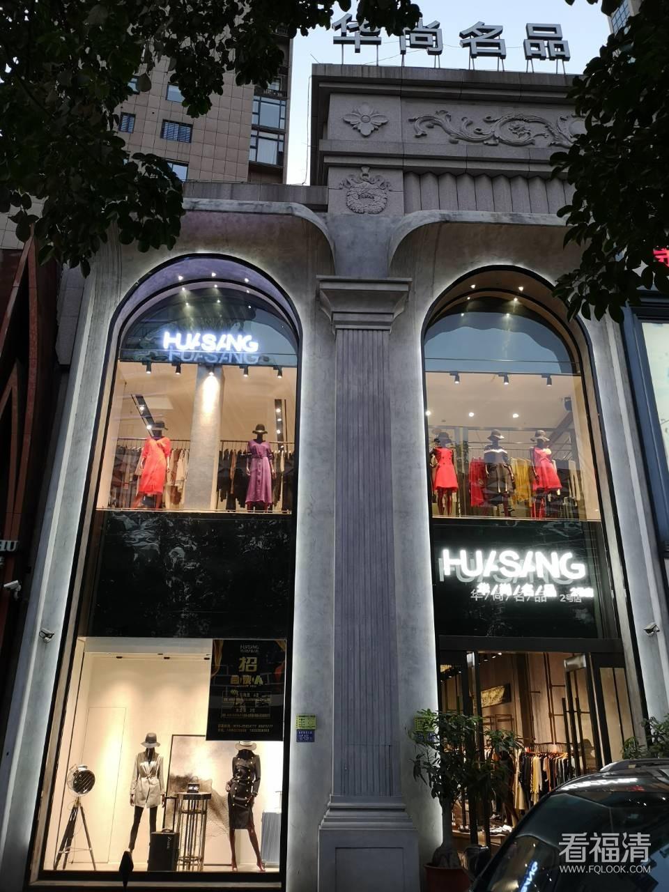 华尚名品女装店因业务繁忙之需,需大量招收女导购员,