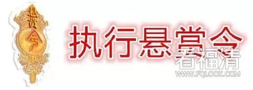 """福清法院发布第三十六期""""执行悬赏令"""""""