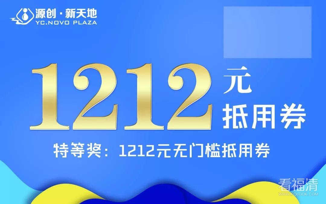 福清源创新天地,1212元大礼等你来拿!