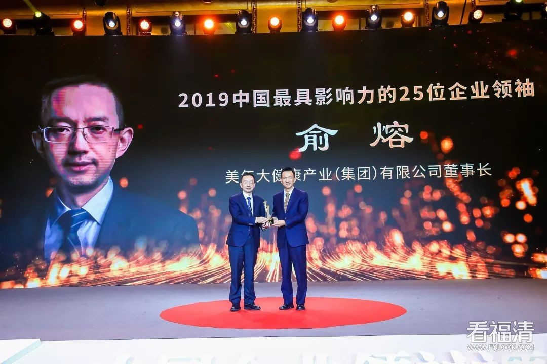美年大健康董事长俞熔荣获中国最具影响力企业领袖奖