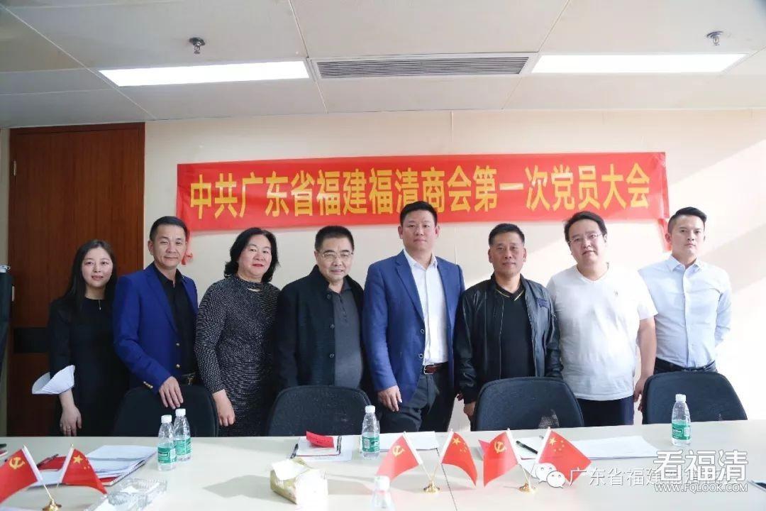 中共广东省福建福清商会党支部成立