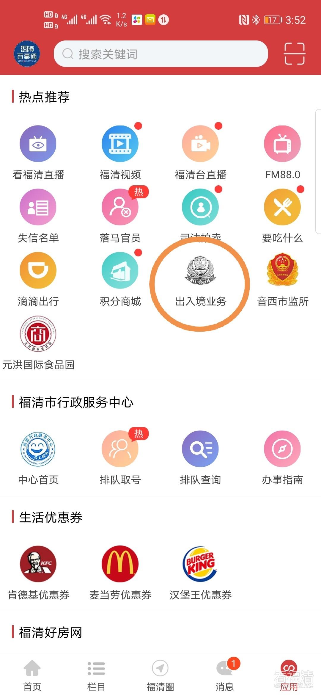 看福清APP1.5版本(新增出入境业务办理)