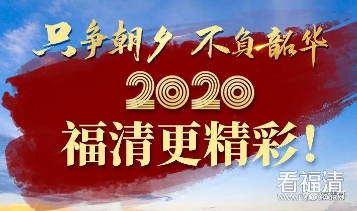 只争朝夕,不负韶华!2020福清更精彩!