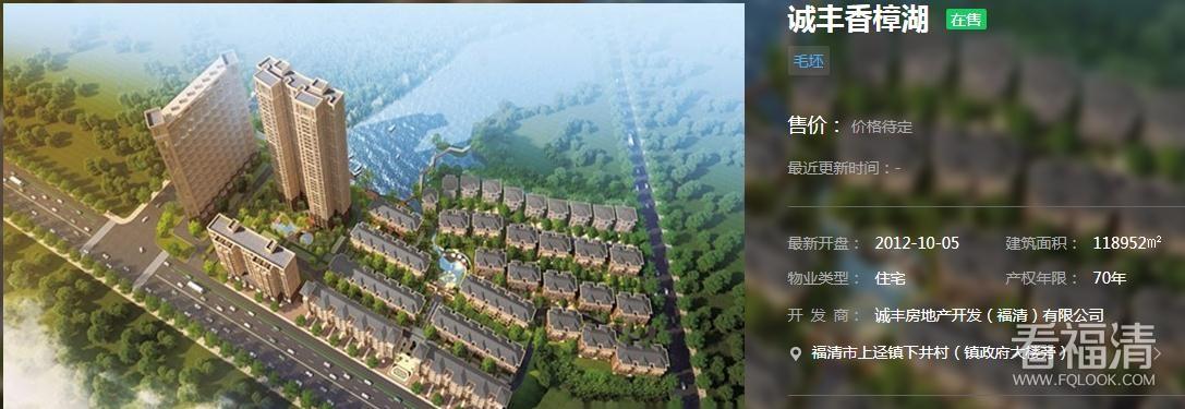 """烂尾多年的福清""""香樟湖""""房产项目终于交房了!"""