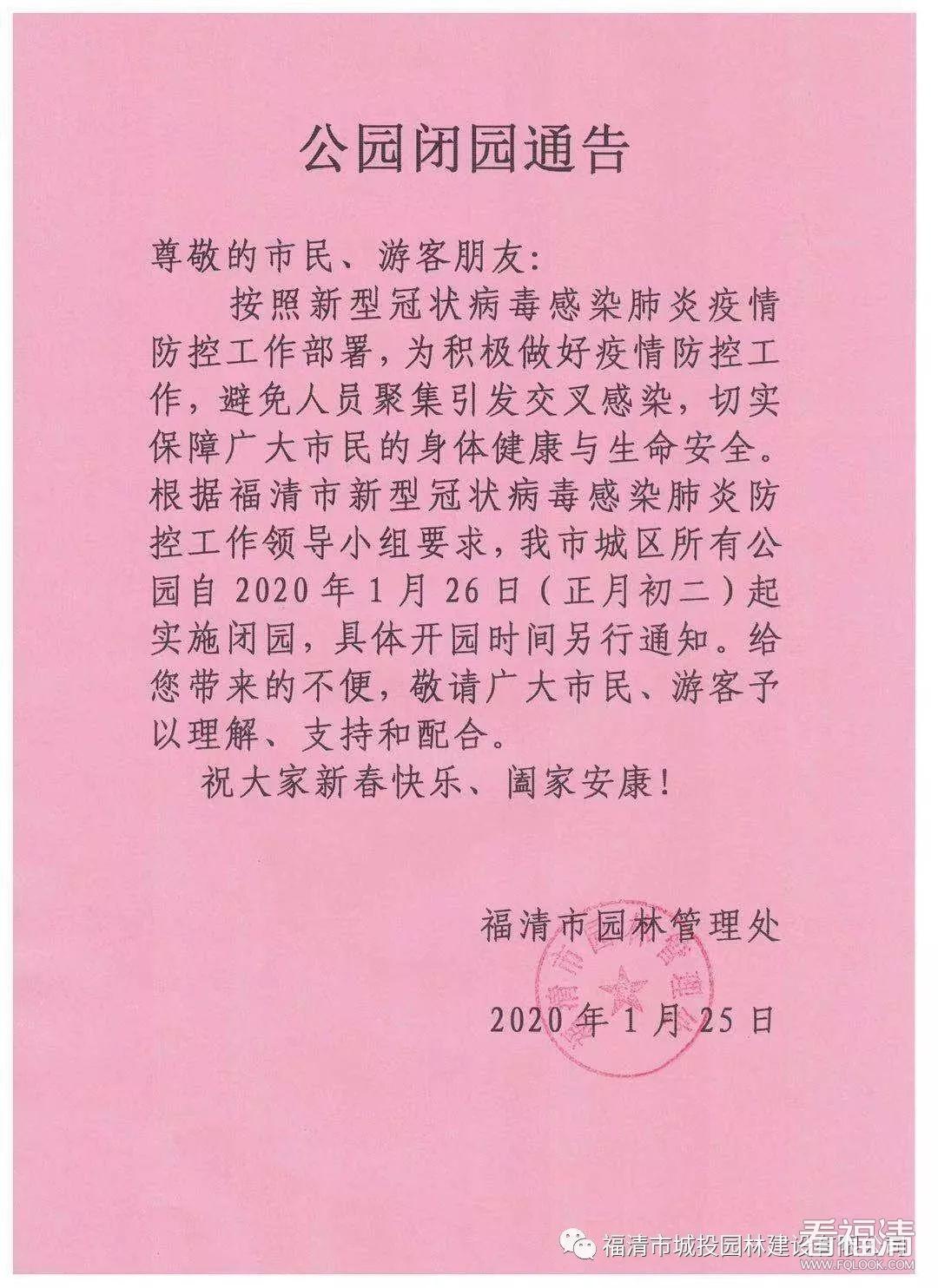 福清城区公园闭园消毒,开放时间另行通知
