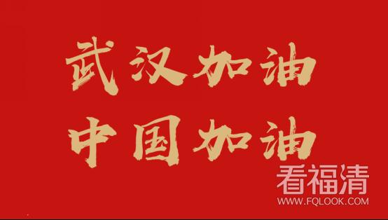 【定】融侨集团捐赠1000万元,共同抗击新型冠状病毒肺炎疫情200126(1)318.png.png