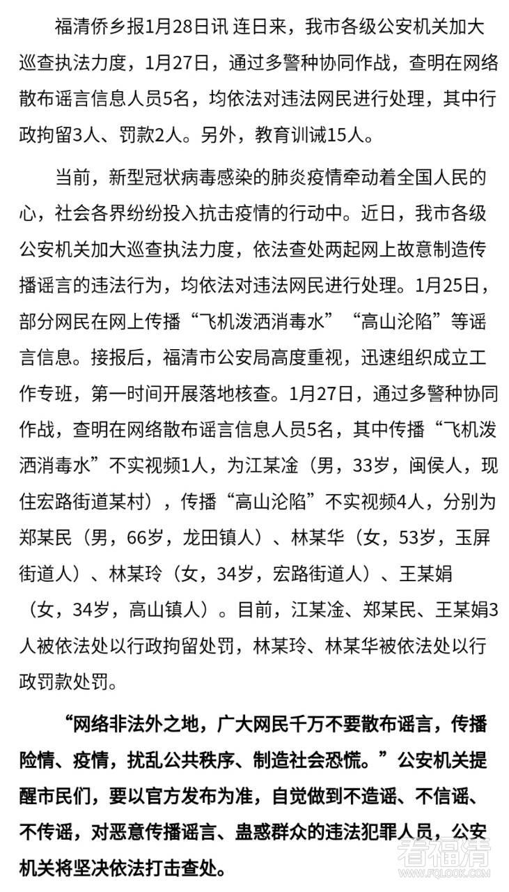 """传播""""福清将用飞机洒消毒水""""的造谣者已被拘留!!"""