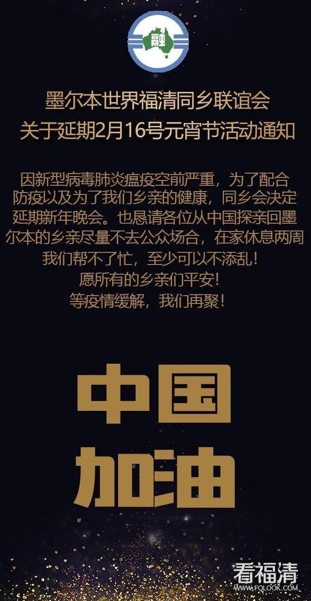 墨尔本世界福清同乡联谊会关于延期2月16号元宵节活动通知