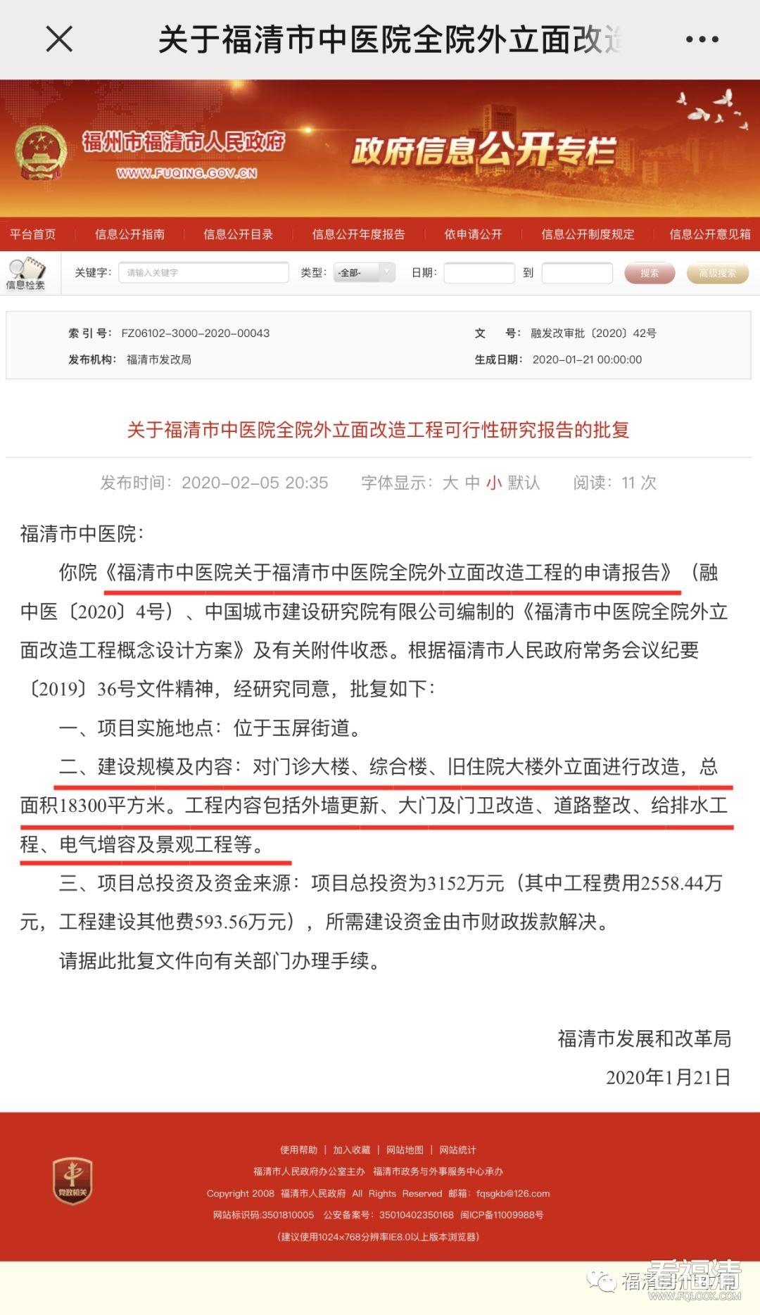 快讯,福清中医院外立面改造工程可行性研究获批