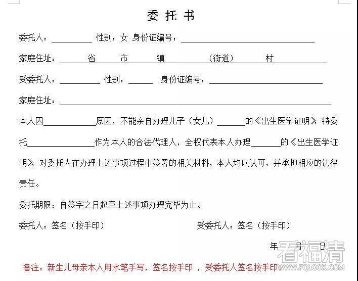 福清市婦幼保健院申領《出生醫學證明》推出新舉措