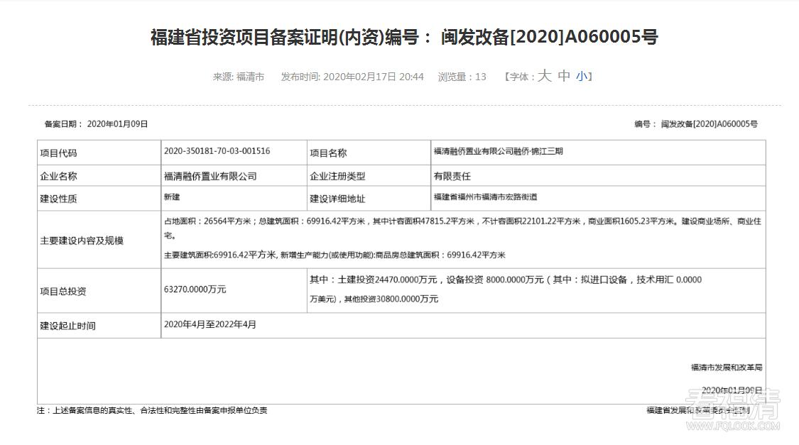 融侨锦江3期项目即将动建