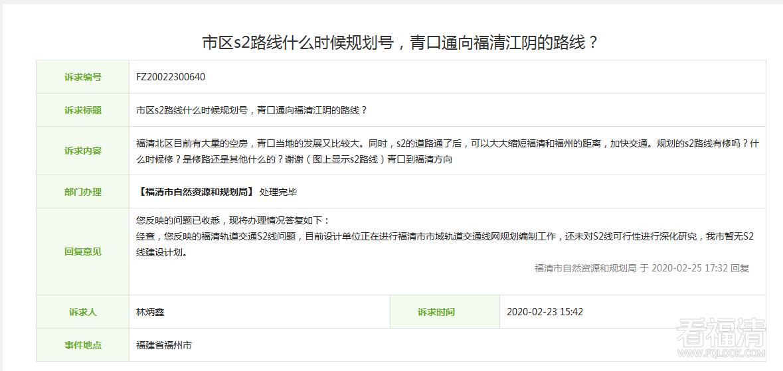 福清轨道交通S2线何时开工建设?官方回复