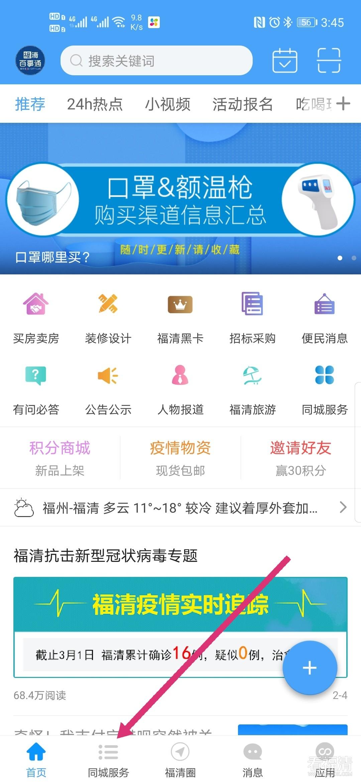 看福清APP1.5.3版本(建议升级)