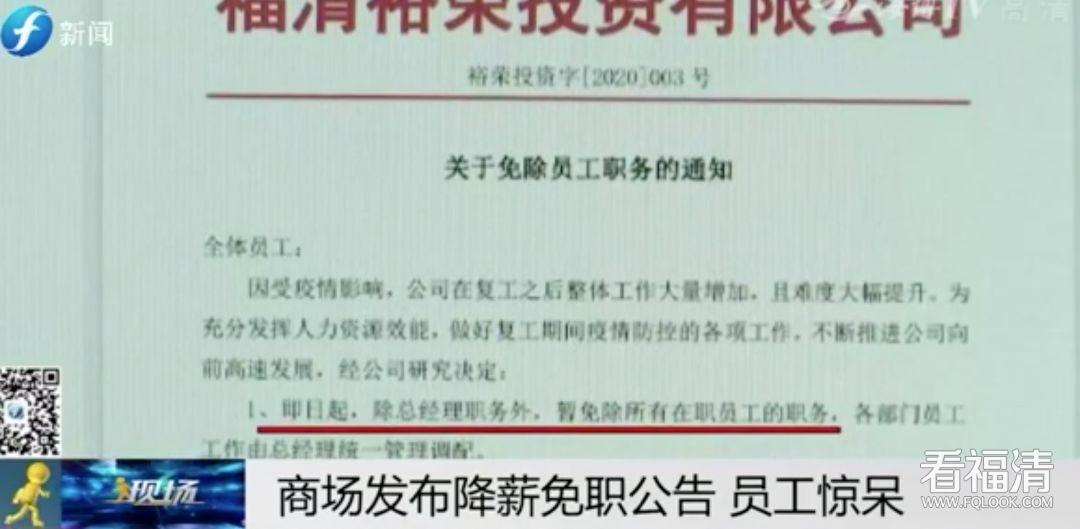 驚呆!福清一商場突然發布公告暫免所有在職員工職務??