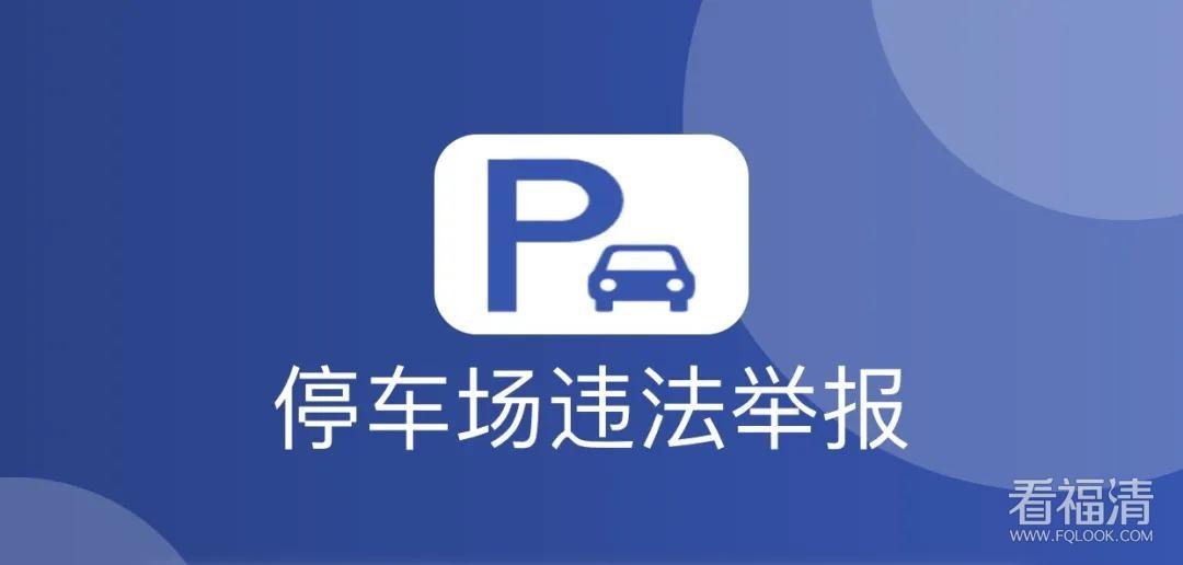 """全国首个!福州""""停车场违法举报""""平台上线!"""