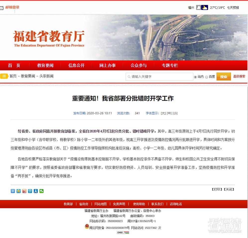 screencapture-jyt-fujian-gov-cn-jyyw-ttxw-202003-t20200326_5223139-htm-1585189000294.png