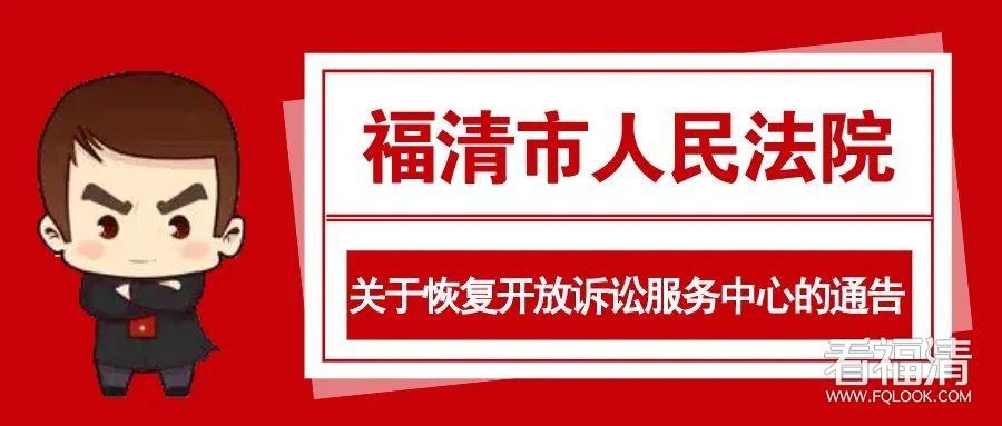 福清市人民法院关于恢复开放诉讼服务中心的通告