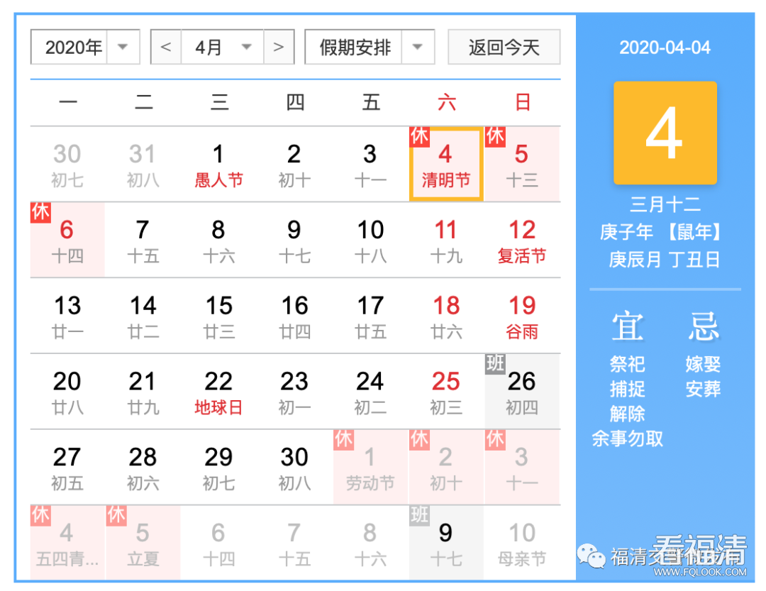 2020清明節期間福清城區部分道路交通臨時管制的通告