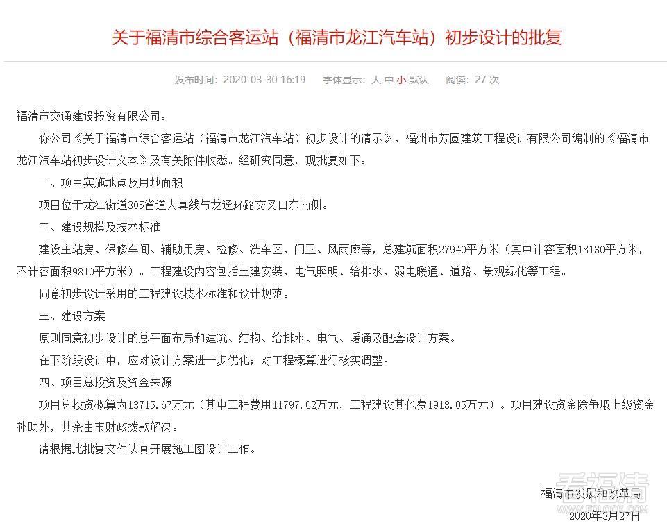 福清市龙江汽车站终于有新动作了,总投资概算为13715.67万元