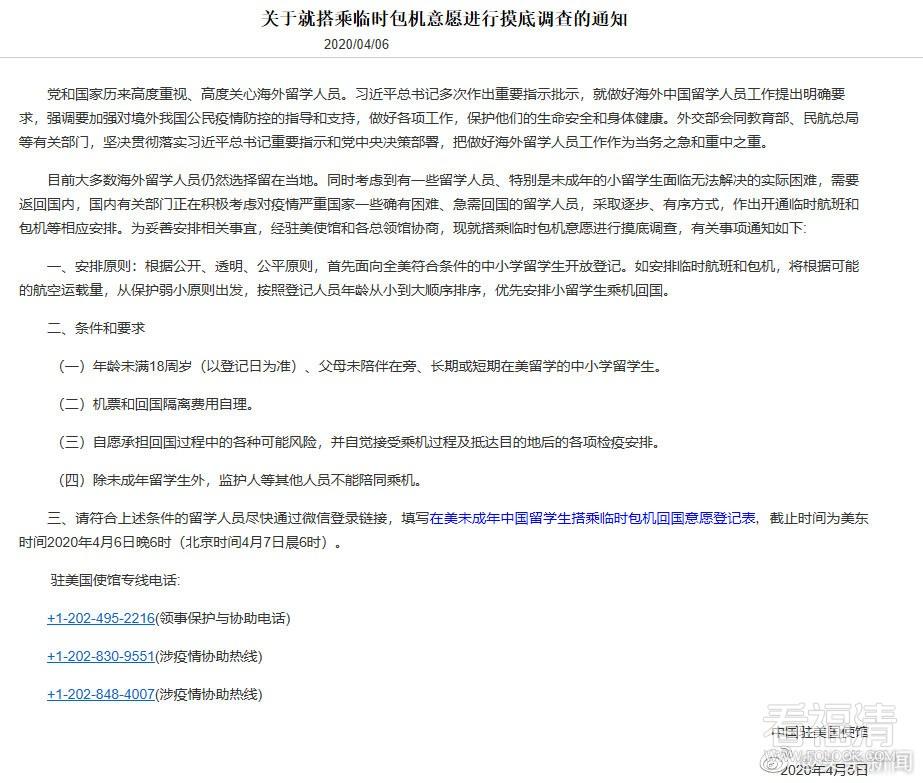 中国驻美大使馆:优先安排小留学生回国