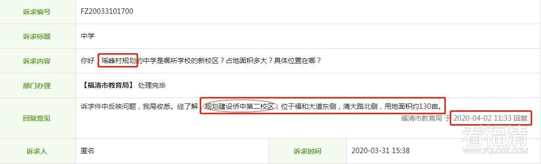 变来变去...福清华侨中学新校区规划地有新消息!