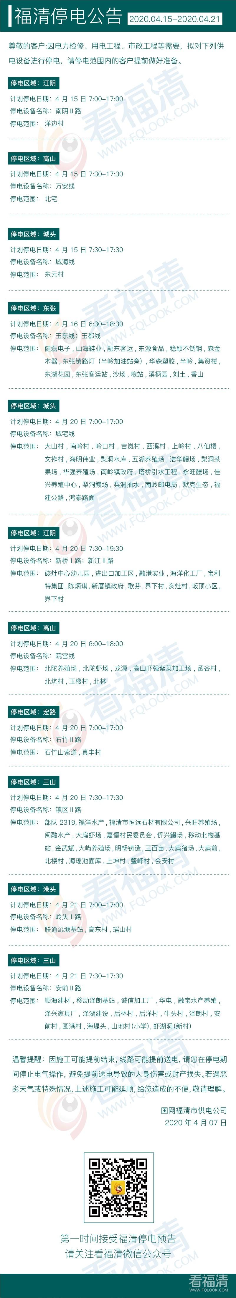 2020年4月福清停电公告(15日至21日)
