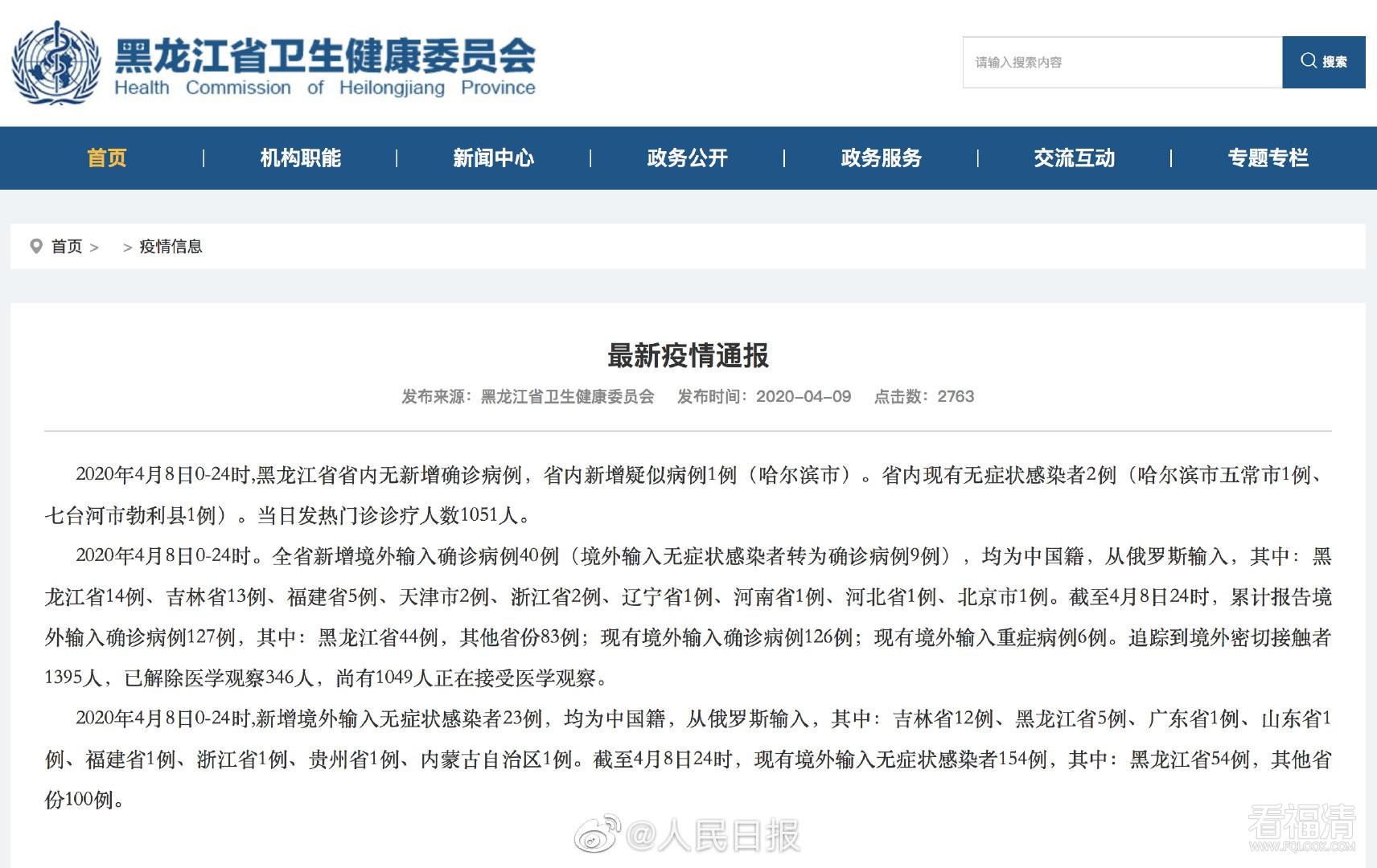 黑龍江新增40例俄羅斯輸入病例,常住地為福清有5人...