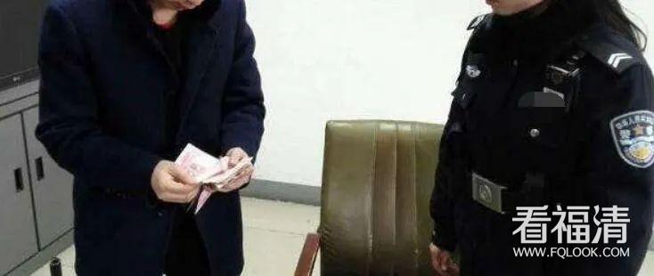 福清男子用塑料袋裝11萬現金,結果…