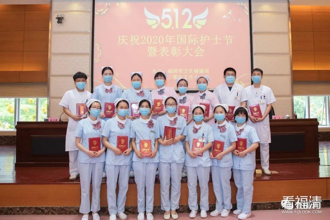 今天,福清134名优秀护理工作者接受表彰!
