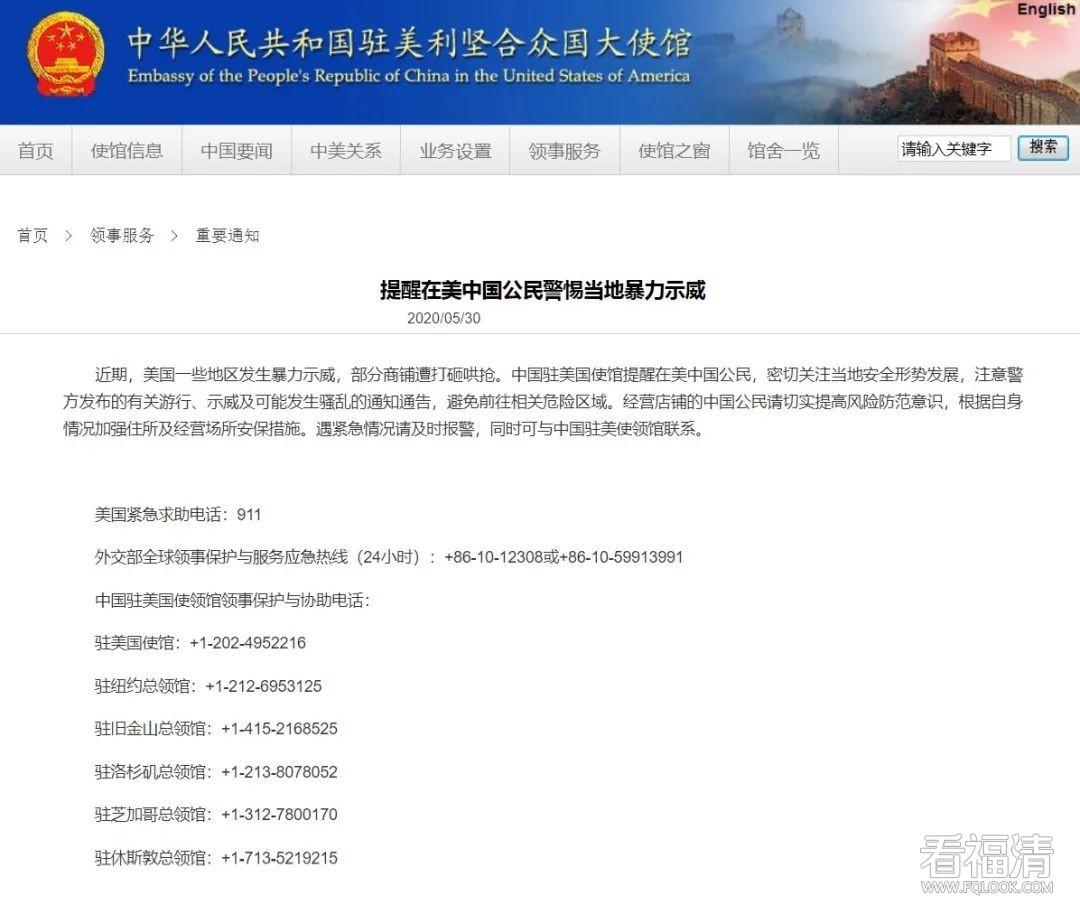 场面极其混乱!中国大使馆紧急提醒!
