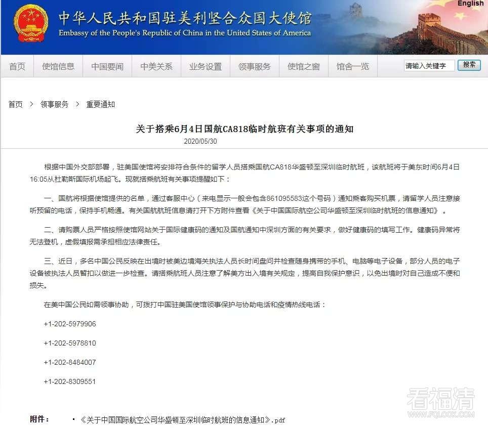 来自国家移民管理局——已购回国机票的在美中国公民请...