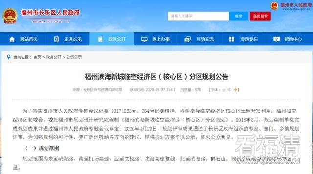 重磅!福州地铁7号线、连江-福清「城际铁路」有望开建!