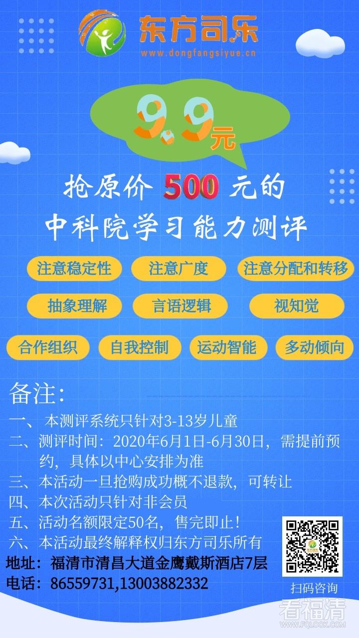六一活动|9.9元抢原价500元的中科院学习能力测评