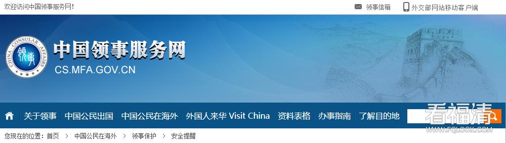 国家发布安全提醒,这几个国家华人注意了