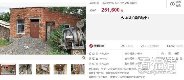 福清乡村一处破砖烂瓦房被高价拍走....