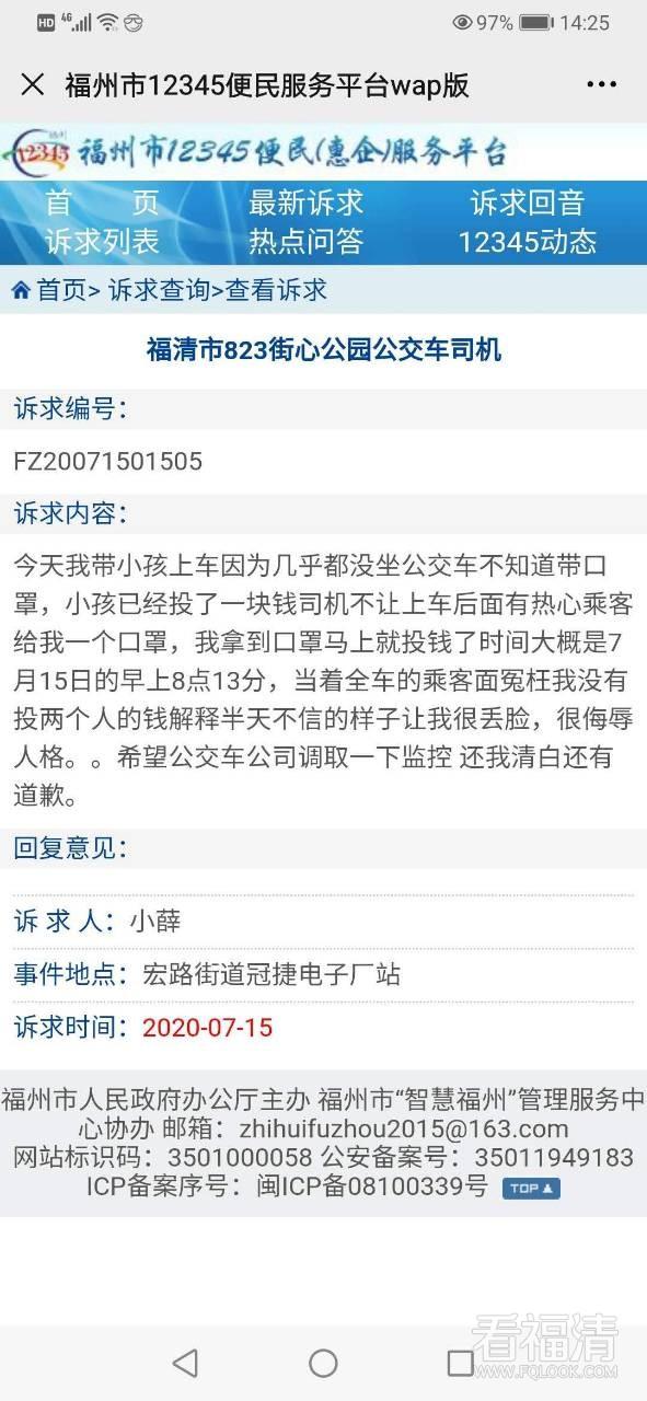 投诉福清823公交车司机冤枉我没有投币 ,气的要死。