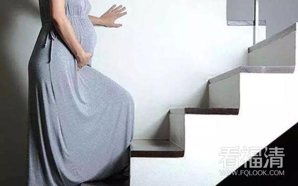 孕晚期爬楼梯有助顺产?