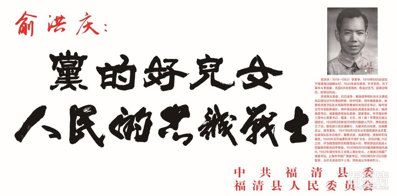 党的好儿女 人民的忠诚战士——记福清首任县长俞洪庆