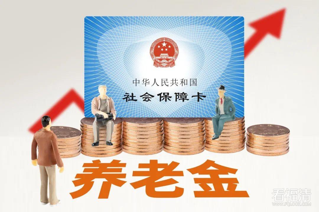 请查收!2020年福建省退休人员养老金待遇调整政策解读