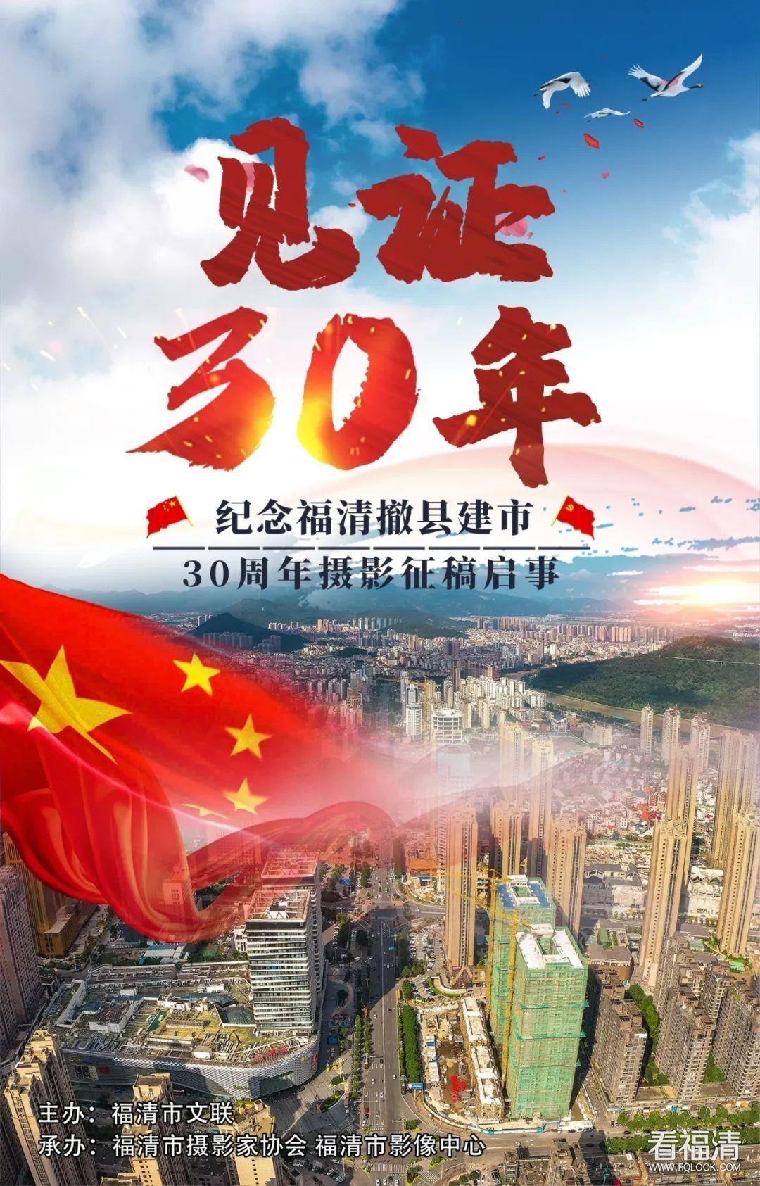 """""""见证30年""""——纪念福清撤县建市30周年摄影征稿开始啦!"""