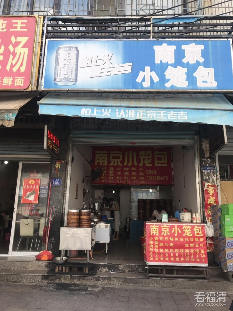 南京小笼包