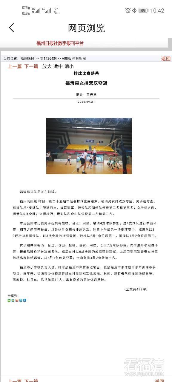 市运会庆祝 福清男女排夺冠