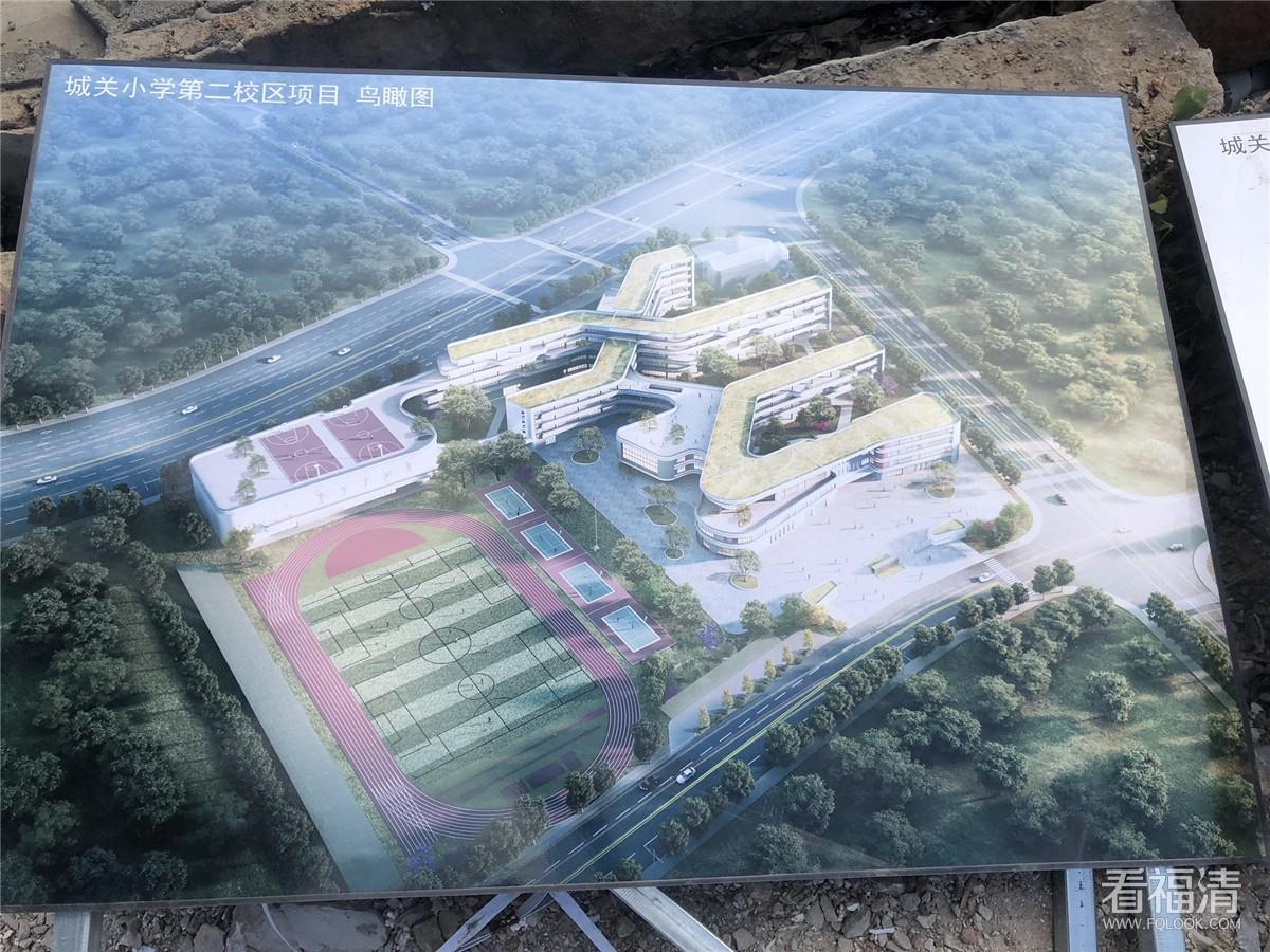 福清城关小学第二校区和福清二中新校区真的要动工了!