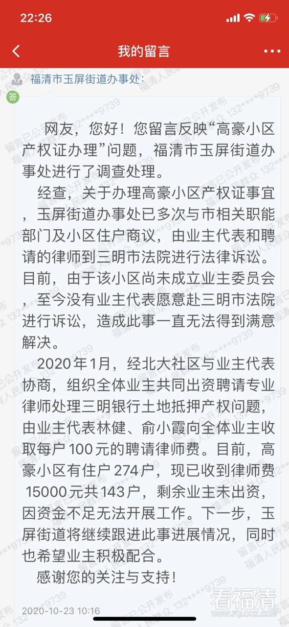 福清古夏巷旧城改造模范项目安置房产权难产数年