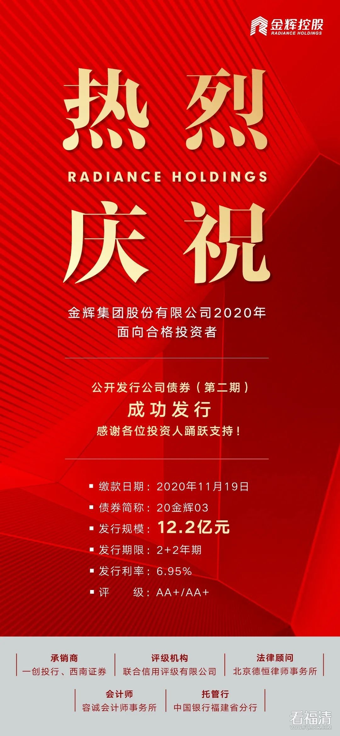 金辉集团成功发行12.2亿元公司债券