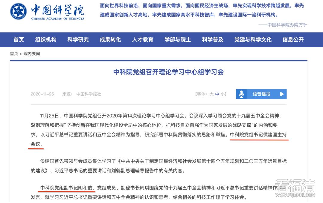 中科院新任党组副书记系千亿国际平台人