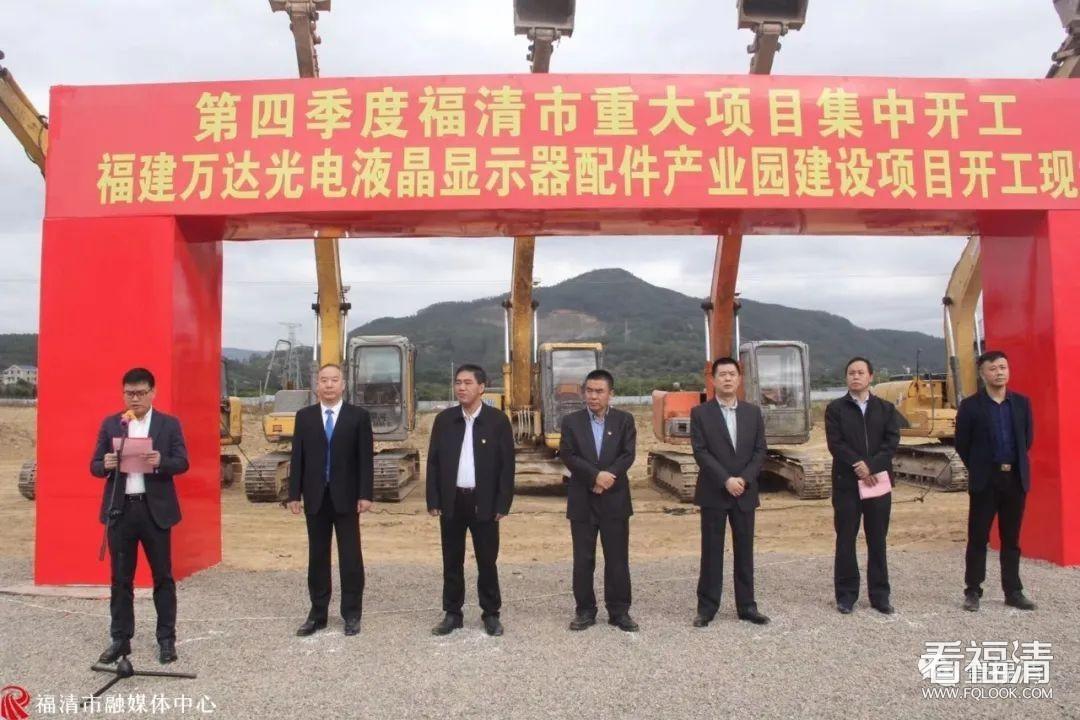 总投资141.7亿元!福清市10个项目集中开工