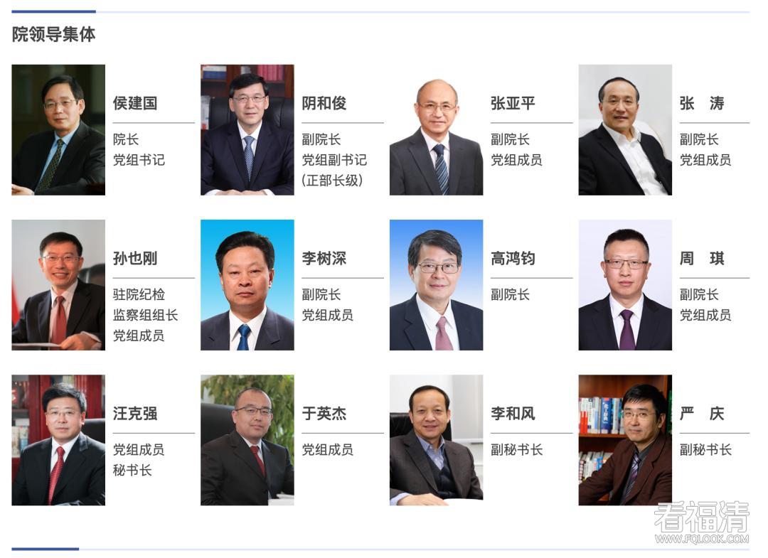 福清哥候建国正式出任中科院院长