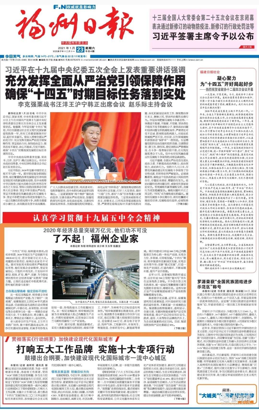 福州日报头版关注!了不起!千亿国际平台企业家