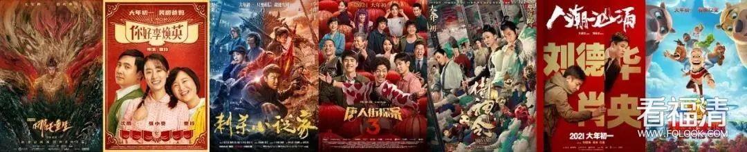 《唐探3》顺利上映,福清三中校友记一功!